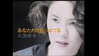 【CM】 大黒摩季 「あなただけ見つめてる」 http://private7.blog84.fc2...
