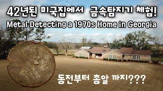 40년된 미국 집에서 금속탐지기로 동전~총알까지 발견!