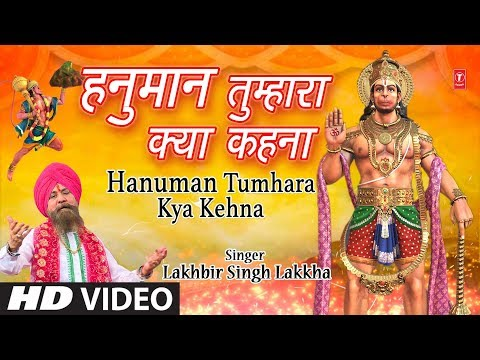 मंगलवार हनुमानजी का भजन I Hanuman Tumhara Kya Kehna I LAKHBIR SINGH LAKKHA I Full HD Video Song