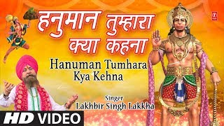 मंगलवार हनुमानजी का भजन I Hanuman Tumhara Kya Kehna I New Version I LAKHBIR SINGH LAKKHA I HD Video