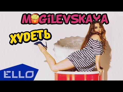 Клип Наталья Могилевская - Худеть