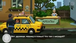 ИГРА БОРОДАЧ полное прохождение Как пройти игру бородач Бородач понять и простит