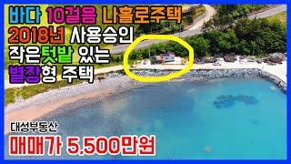 (0717) 바닷가 접한 나홀로주택 드문위치 아름다운 …