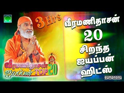 வீரமணிதாசன் 20 சிறந்த ஐயப்பன் பாடல்கள் | Veeramanidasan Top 20 Ayyappan songs