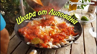 ШКАРА готовит Одесский Липован БЛЮДО из мелкой РЫБЫ РЕЦЕПТ теперь готовлю только так