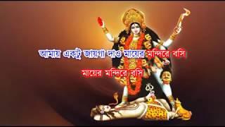Amay Ektu Jayga Dao Mayer Karaoke | Kumar Sanu | Shyama Sangeet