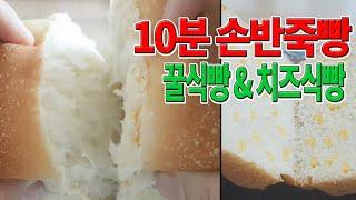 [반죽기 없이 10분 손반죽]설탕 대신 꿀을 넣은 기본…