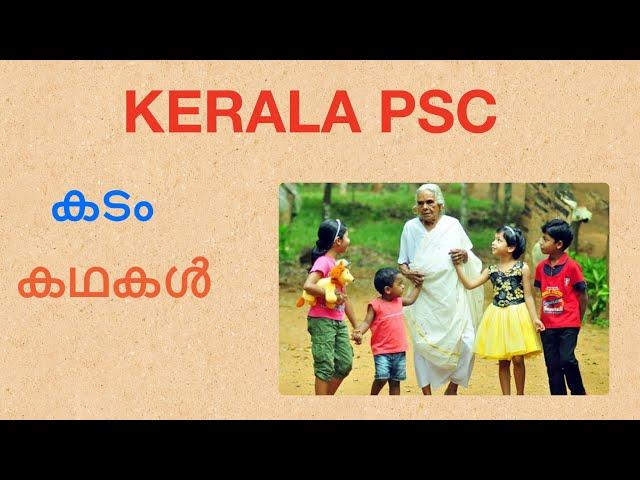 ?????? ??????? | Kerala PSC | Malayalam Riddles | Secretariat Assistant | LDC2020 |