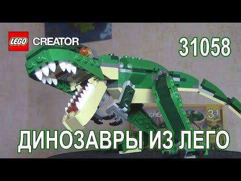 Как собрать лего динозавра видео