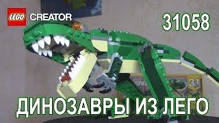 як зробити з лего тиранозавра