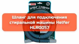 Шланг для подключения стиральной машины Helfer HLR0057 обзор и отзыв