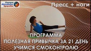 Полезная привычка учимся самоконтролю  / Упражнения для пресса и ног