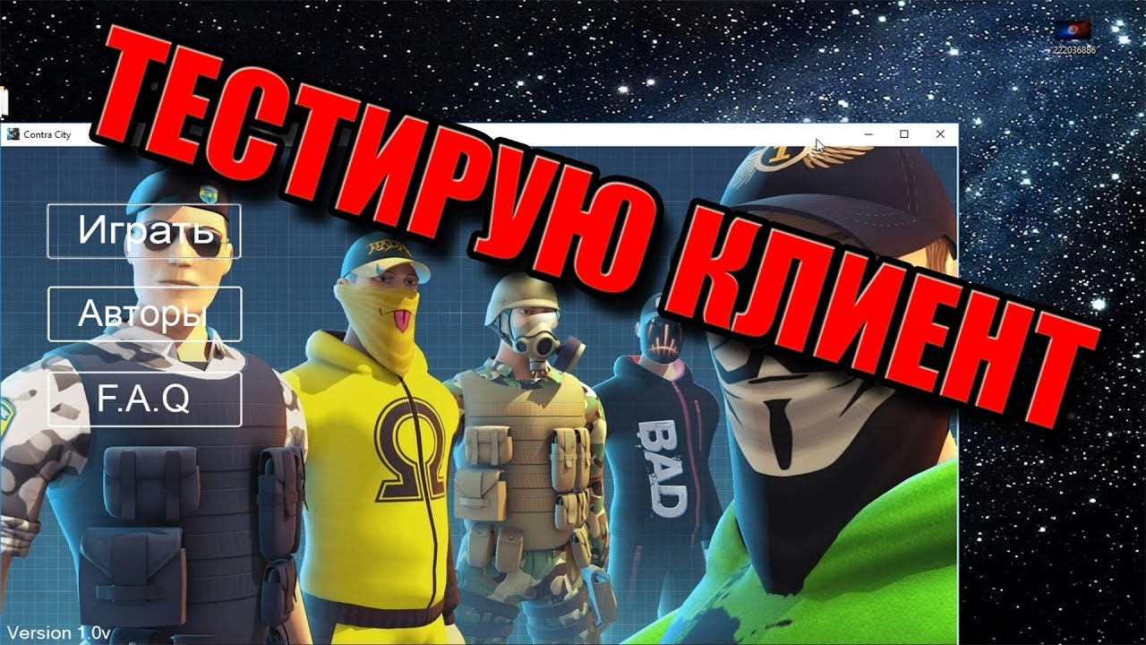 ТЕСТИРУЮ КЛИЕНТ КОНТРА СИТИ - YouTube