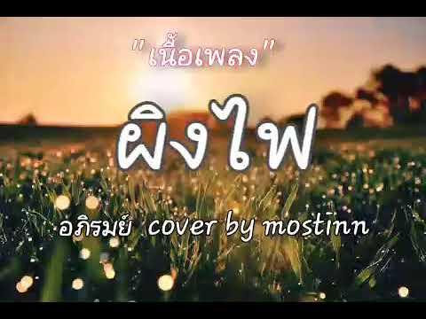 Photo of ผิง ไฟ เนื้อเพลง – ผิงไฟ | อภิรมย์ [ cover by  mostinn ] เนื้อเพลง