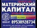 ЗАЙМЫ ПОД МАТЕРИНСКИЙ КАПИТАЛ!!! 8 953 892 87 34