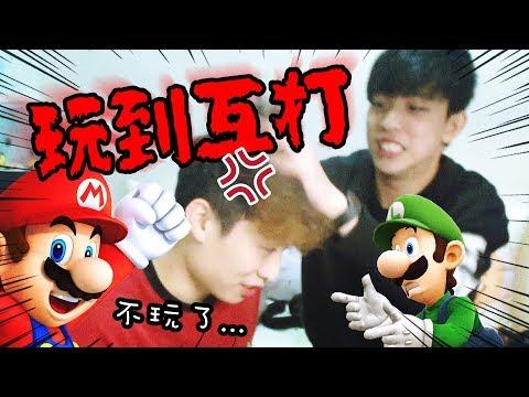 【🤬玩到想互打對方!?】「為殺隊友不打BOSS」是什麼玩法?死得多再「抽懲罰牌」New Super Mario Bros. U Deluxe#2 /w Dee