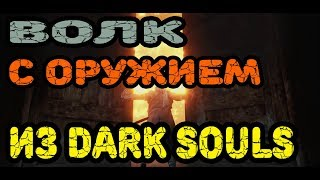 Оружие из Dark souls в Sekiro: Shadows Die Twice