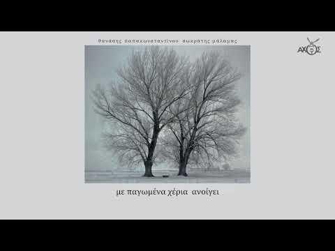 Σωκράτης Μάλαμας - Τάλα - Official Lyric Video