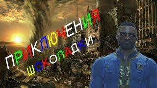 Fallout4 - Я не могу ходить 1.