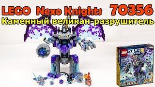 lEGO Nexo Knights 70356 Каменный великан-разрушитель. Сборка и обзор