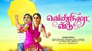 Director Vetri Mahalingam on Vennila Veedu | Galatta Tamil