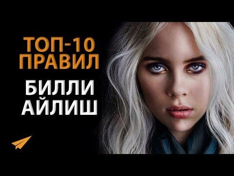 10 Секретов УСПЕХА Билли Айлиш