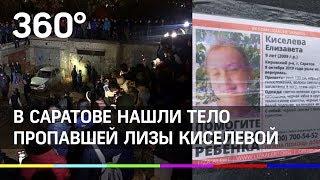 Убийство Лизы Киселевой: тысячи людей вышли вершить самосуд в Саратове