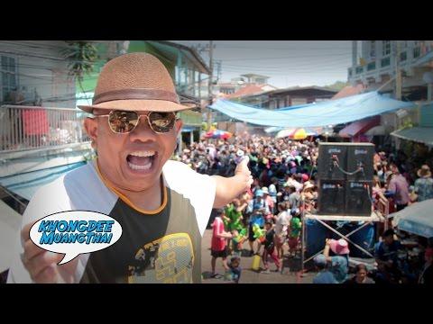 ของดีเมืองไทย (KhongDee MuangThai) @ เกาะสีชัง (สงกรานต์ 18 เม.ย 58) Tabe # 10