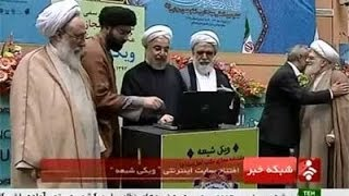 "Hassan Rohani inaugurated ""Wiki Shia"" web site in ""Sebtolnabi"" international conference !"