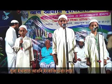 সুরা ইখলাস তিনটি ভাষায় EID SPECIAL || AL AMEEN DEENIYAT MAKTAB|| আল আমীন দ্বীনিয়াত মক্তব ISP PRESENT