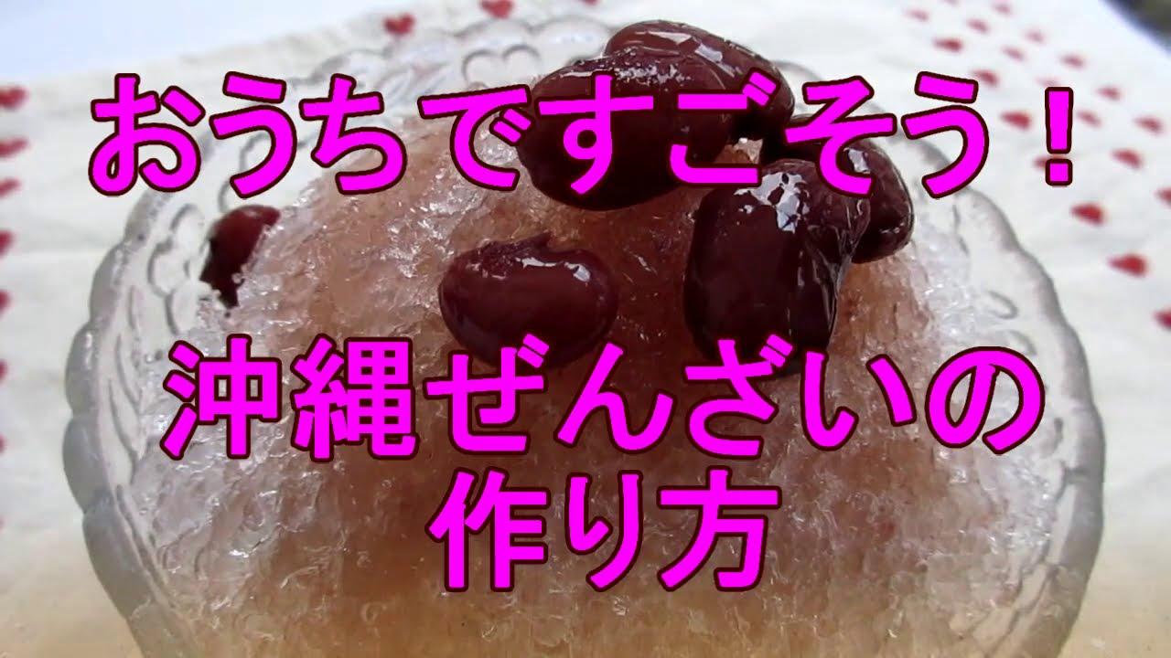 沖縄 ぜんざい レシピ