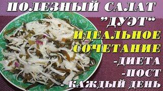 ХОЗЯЙКАМ НА ЗАМЕТКУ! ОРИГИНАЛЬНЫЙ салат НА ВСЕ СЛУЧАИ ЖИЗНИ!!!! БЫСТРО И ПРОСТО!