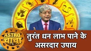 तुरंत धन लाभ के असरदार उपाय | Pandit Bhushan Kaushal | Astro Tak