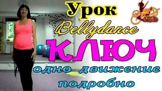 Видео уроки восточных танцев для начинающих. Одно движение - КЛЮЧ(, 2015-05-24T10:44:59.000Z)