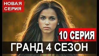 ГРАНД 4СЕЗОН 10СЕРИЯ(сериал2020) Анонс и дата выхода