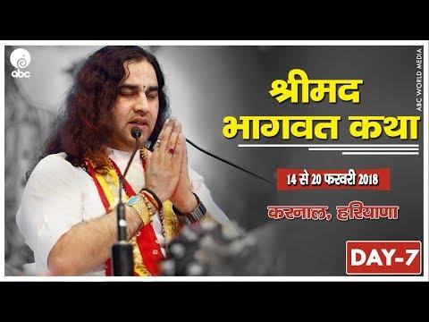 SHRIMAD BHAGWAT KATHA    Day - 7    KARNAL HARYANA   
