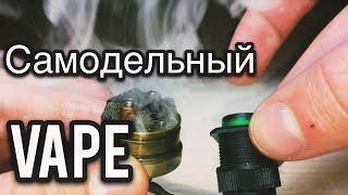 Самодельный вейп | вейп своими руками | VAPE