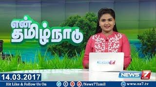 En Tamil Nadu News 16-03-2017 – News7 Tamil News