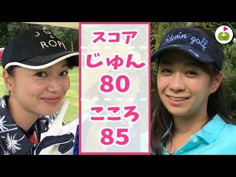 ベストスコア更新!80台で回るゴルフ女子ふたり【ナワタニゴルフコース H7-9】