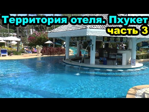 Территория отеля Thavorn Palm Beach Resort, часть #3 #403