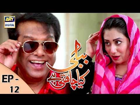 Bubbly Kya Chahti Hai - Episode 12 - 16th November 2017 - ARY Digital Drama