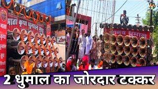 जावरा विसर्जन मे 2 धुमाल का जोरदार टक्कर Anand Dhumal Durg | Mata Kripa Dhumal Raipur
