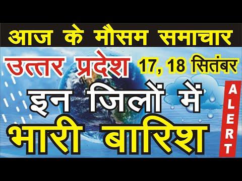 17, 18 September : Lucknow Weather Report : उत्तर प्रदेश मौसम खबर : Mausam vibhag up लखनऊ वेदर mosam