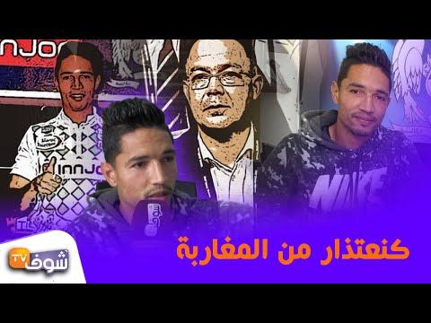 في أول خروج إعلامي :اللاعب الذي أوقفته جامعه لقجع لمدة سنتين يعترف ويعتذر وهاشنو قال للحكم