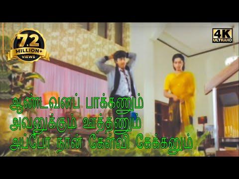 Andavana Parkanum Avanukku  || ஆண்டவன பார்க்கணும் || Super Hit Tamil Drinking H D Video Song
