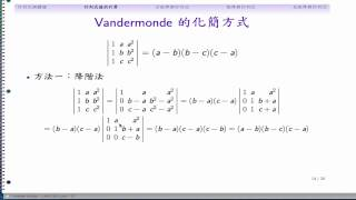 (LA-11, 2013/11/12-07) Vandermonde 行列式