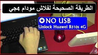 B310S 22 Unlock