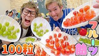 【100本企画】いちご飴100本作って食べまくった!!