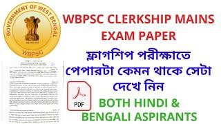 WBPSC CLERKSHIP MAINS EXAM PAPER    WBPSC CLERKSHIP PART-2  PREPARATION    WBPSC CLERKSHIP RESULT