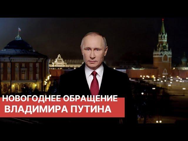 Новогоднее обращение Владимира Путина. Избранное